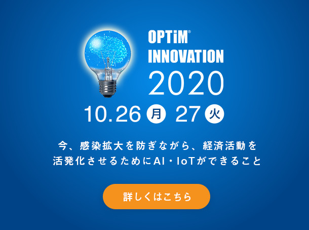 INNOVATION2020 PCサイド上